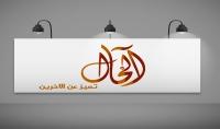 كتابة اسمك بالخط العربي