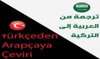 ترجمة من العربية الى التركية او بالعكس