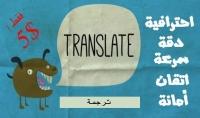 ترجمة من الانجليزية الى العربية او العكس