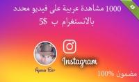1000 مشاهدة عربية على فيديو محدد في الانستغرام ب 5$