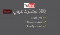 300 مشترك يوتيوب عربي عالي الجودة مع الضمان