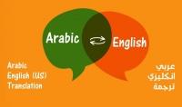 ترجمة جميع النصوص من الانجليزيه الي العربيه اوالعكس مقابل 5$