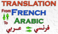 ترجمة من الفرنسية الى العربية او العكس