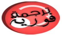 ترجمه احترافيه من العربيه للانجليزيه و العكس