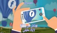اضافة أكثر من 500 معجب حقيقي ومتفاعل في صفحتك الشخصية على فيس بوك