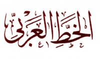 كتابة اي اسم بالخط العربي