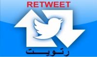 اضافة 5الاف ريتويت لتغريداتك على تويتر مقابل 5$ فقط