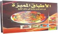 45 كتابا في الطبخ تحتوي على أزيد من 1500 وصفة من مختلف الدول العربية