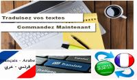 ترجمة من الفرنسية إلى العربية والعكس