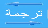 ترجمة 500 كلمة من الانجليزي الى العربي و العكس.