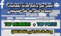 أحصل على برنامج لمعرفة إحصائيات مجموعة خاص بك على الفيسبوك
