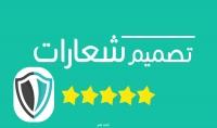 تصميم شعار  لوجو  مبهر وجذاب