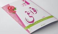 تصميم غلاف كتاب احترافي
