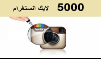 اضافه 5000 لايك علي الانستغرام مقسمة علي اي عدد من الصور تريده في يوم واحد فقط