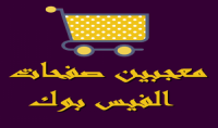 500 معجبين عرب حقيقيين نشيطين لصفحات الفيسبوك
