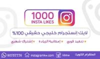 300 لايك مع مشاهدات انستقرام عربية خليجية غير محدود