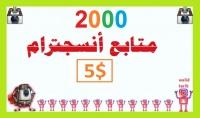 تقديم 2000 متابع أنستجرام مكس