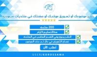 انشر اعلانك او سوق لخدماتك في 200 منتدى سعودي ب5 دولار فقط