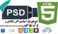 تحويل اى 3ملف PSD فوتوشوب الى موقع HTML متجاوب ومتكامل.