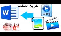 تحويل أي صوت mp3 أو فيديو إلى text