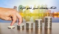 تعلم كيف تكون داهية و ذكي في تفكيرك وتصرفاتك و كيف تصبح ثريا