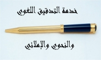 أدقق أيَّ نصٍّ نحواً وإملاءً وصرفاً  دكتوراه في اللغة العربية