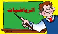 شرح سهل ومفصل لدروس الرياضيات للإستعداد للعام الدراسي الجديد