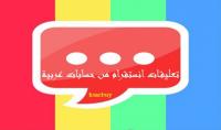 100 تعليقات  كومنت   انستقرام عربية عالية الجودة