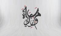 تصميم اسمك بالخطوط العربية  الكوفي   الثلث   ديواني   ....