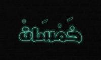 كتابة اسم او شعار بالنيون مقابل 5$