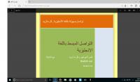 ابيع لك كتاب الكتروني الفته شخصيا بصيغة ب دف التواصل باللغة الانجليزية مترجم الى العربية