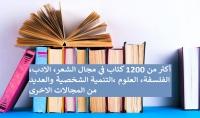 إرسال اكثر من 1200 كتاب في جميع المجالات