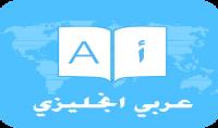 ترجمة ملفات كتابية من العربية إلى الانجليزية والعكس