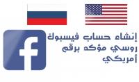 انشاء حساب فيسبوك روسي مؤكد برقم أميركي