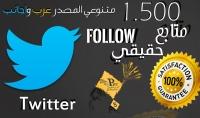 1500 متابع علي تويتر ب 5$ فقط