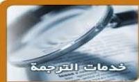 الترجمة والكتابة باللغتين  اللغة الانجليزية او العربية