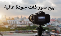 بيع صور ذات جودة عالية HD في جميع المجالات