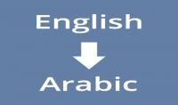 ترجمة من اللغة الانجليزية واليها
