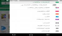 الحصول على واجهة المستخدم الأمريكي في Google play