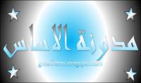 تصميم 3 شعارات جميلة لموقعك او مدونتك
