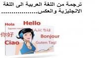 ترجمة المقالات والابحاث والرسائل والكتب من الانجليزية الى العربية والعكس
