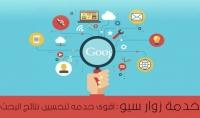 خدمة زوار Seo عربي لموقعك 5000 زائر