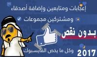 600 متابع عربي متفاعلين علي الحسابات الشخصية