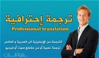 ترجمة عدد ١٠ صفحات من اللغة العربية الى اللغة الانجليزية و العكس وشكرن