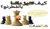 تعليمك كيف تفوز دائما في الشطرنج؟