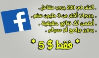 النشر في 200 جروب عربي متفاعل واشهار اعلانك   مدونتك   منتجك