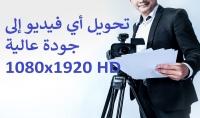 تحويل أي فيديو إلى جودة عالية 1080x1920 HD