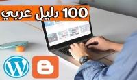 سأضيف موقعك الي 100 دليل عربي جودة عالية