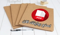 تعديل و تحرير الكتب الورقيه الي كتب الكترونيه
