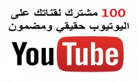 اضافة 100 مشترك لقناتك على اليوتيوب